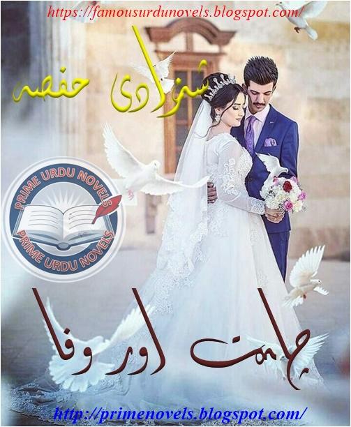 Free download Chahat aur wafa novel by Shahzadi Hifsa Episode 6 pdf