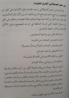 Madzhab Al-Hafidz Ibnu Hajar di Bidang Akidah dan Fikih - Kajian Medina