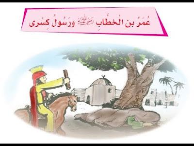 تحضير نص عمر و رسول كسري