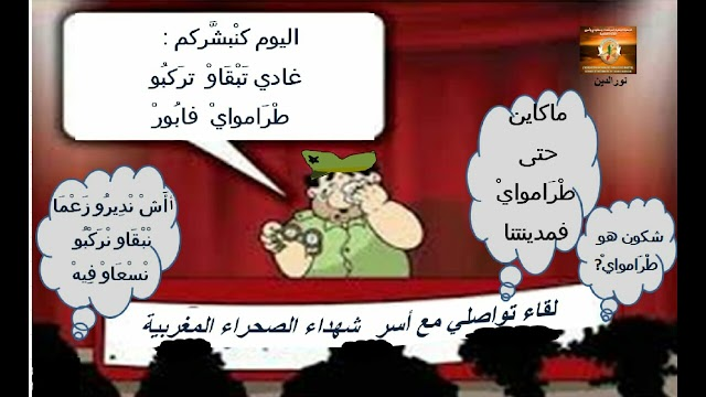 كاريكاتير : واش نبكي ولا نضحك