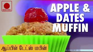 Apple Date Muffins Recipe | Puthuyugam Recipes