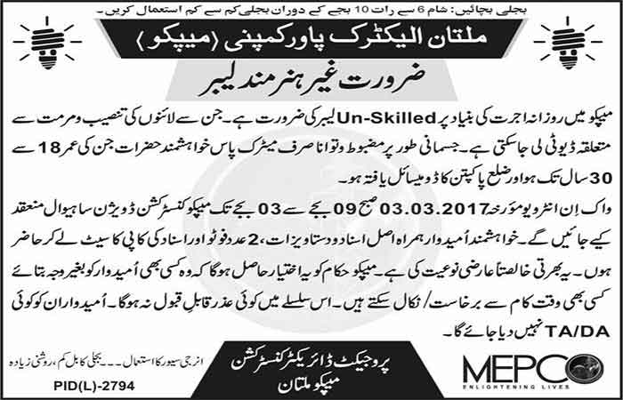 Multan Electric Power Company MEPCO Jobs 11 February 2017