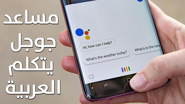 جوجل اسستنت بالعربية !! تفعيل وتشغيل المساعد الشخصي جوجل اسستنت Google Assistant باللغة العربية