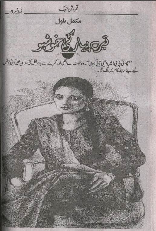 Romantic novels pdf qamrosh ashok
