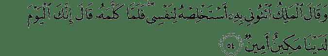 Surat Yusuf Ayat 54