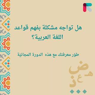 دورة تكوينية أساسيات قواعد اللغة العربية: النحو والإملاء