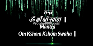 Hindu Mantra Chant to Remove In-Auspiciousness