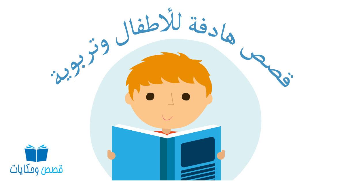قصص هادفة للأطفال وتربوية جميلة جداً