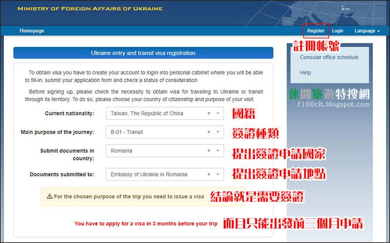 烏克蘭簽證 / 過境簽證 / 羅馬尼亞辦理 / 入境簽證申請書線上填寫教學