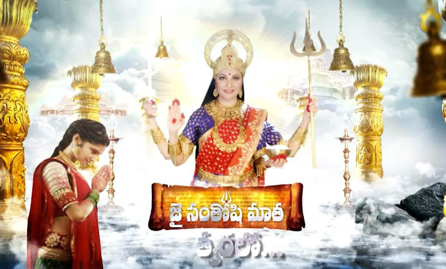 'Jai Santoshi Mata‬' Zee Telugu Upcoming Serial Wiki Story,Cast,Promo,Song,Timing