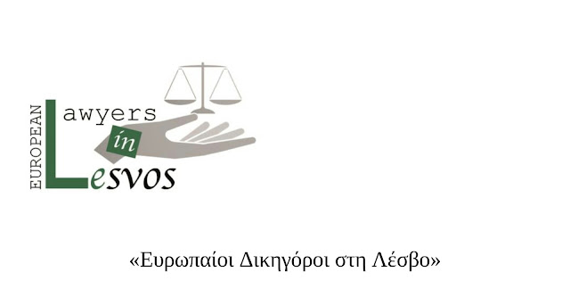 Ευρωπαίοι Δικηγόροι στη Λέσβο για για την παροχή νομικής υποστήριξης σε πρόσφυγες που χρήζουν διεθνούς προστασίας.