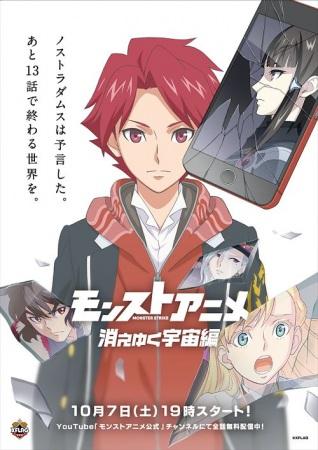 Monsuto Anime: Kieyuku Uchuu-hen - HD Vietsub