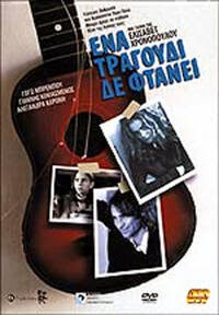 Ena tragoudi de ftanei - Ένα τραγούδι δε φτάνει (2003) ταινιες online seires xrysoi greek subs