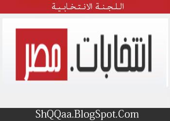 http://4.bp.blogspot.com/-IEFrTFa_ATw/TtkfBicgQzI/AAAAAAAAA2o/SzqTU6WusNg/s1600/Election+Commission+Egypt.jpg