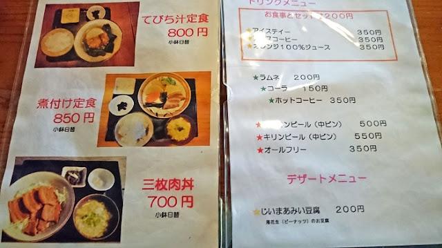 沖縄そばのお店 しむじょうのメニューの写真