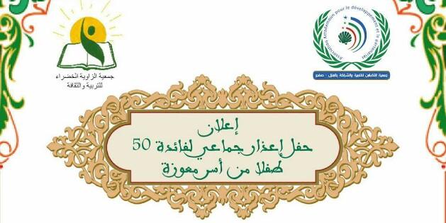 إعلان: حفل إعذار جماعي لفائدة 50 طفلا من أسر معوزة