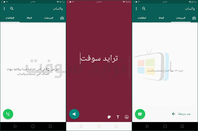 Download SB Whatsapp Apk For Android
