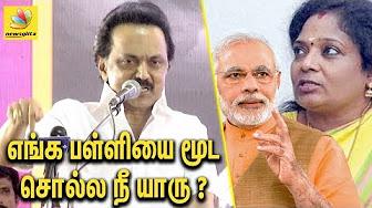 Stalin Speech against Modi | Tamilisai Soundararajan