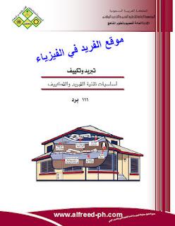 تحميل كتاب أساسيات تقنية التكييف والتبريد pdf  ، كتب فيزياء