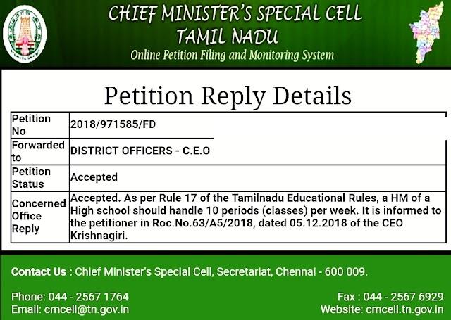 உயர்நிலைப் பள்ளி தலைமையாசிரியர் வாரத்திற்கு எத்தனை வகுப்பு எடுக்க வேண்டும்? CM CELL Reply