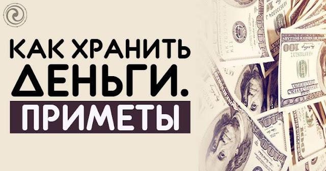 КАК ХРАНИТЬ ДЕНЬГИ. ПРИМЕТЫ   Эзотерика и самопознание Фото Эзотерика фен шуй негатив деньги богатство