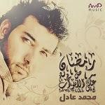 Mohamed Adel- Ramadan 3la Alabwab 2014