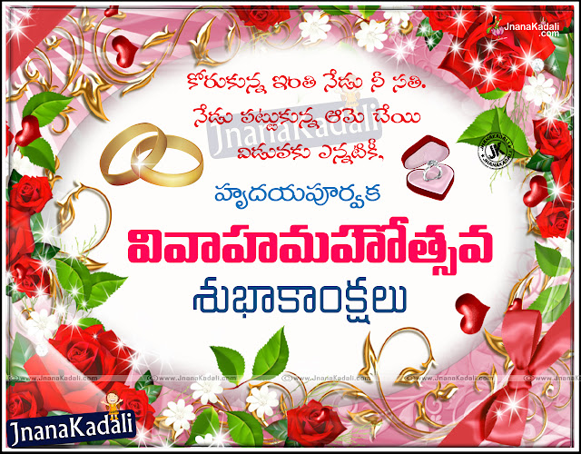 Best Telugu Marriage Anniversary Greetings Wedding Kavithalu Jnana