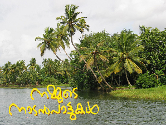Centreunity Malayalam Folk Songs
