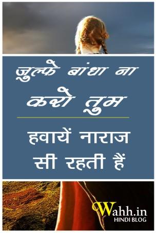 Zulfe-Naa-Bandha-Karo-shayari