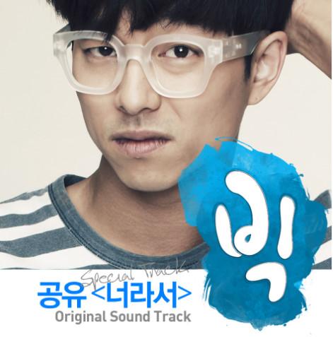 孔劉-OST-鬼怪