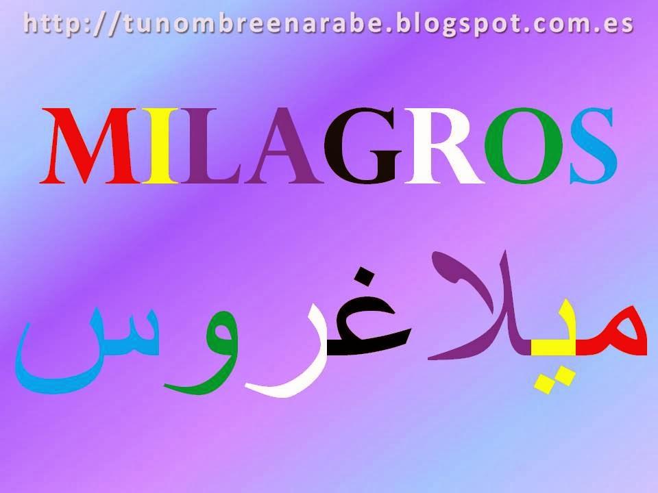 Tatuajes arabes: Milagros en arabe