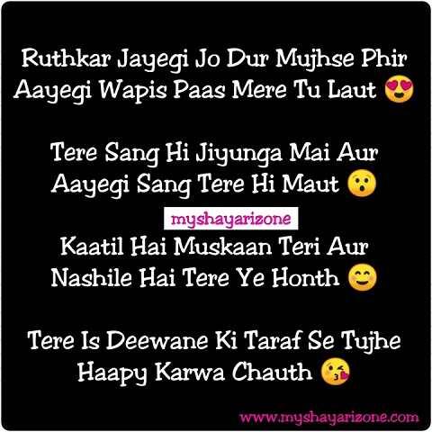 Karwa Chauth Shayari for Girlfriend in Hindi