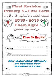 مراجعة ليلة امتحان الانحليزى للصف الخامس الابتدائي 2019 مستر عادل عبد الهادي