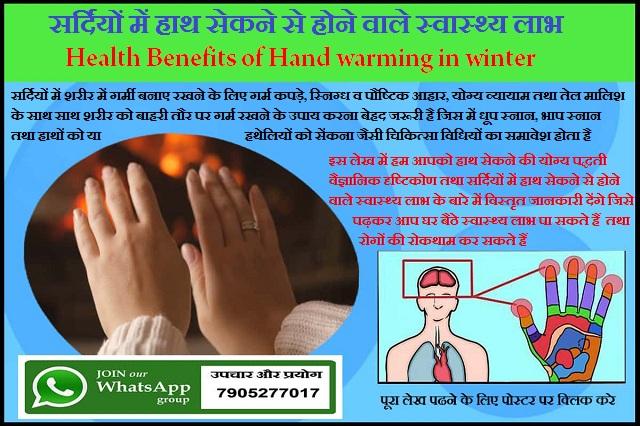 सर्दियों में हाथ सेकने से होने वाले स्वास्थ्य लाभ