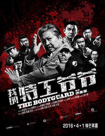 My Beloved Bodyguard 2016 Hindi Dual Audio BRRip Full Movie Download