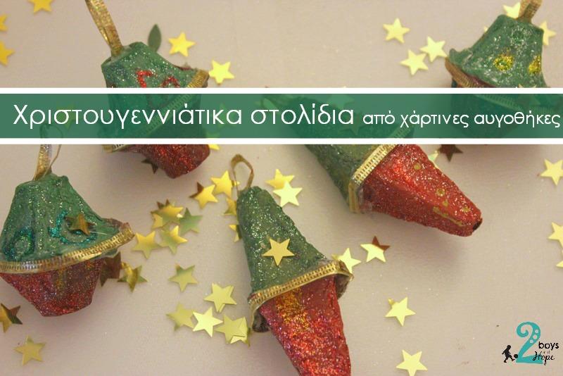 Φτιάχνοντας τα δικά μας Χριστουγεννιάτικα στολίδια με Giotto!