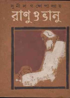 রানু ও ভানু - সুনীল গঙ্গোপাধ্যায় Ranu Bhanu Sunil Gangopadhyay