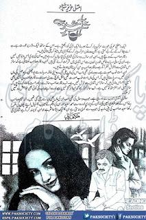 Shehar e ashob by Amtul Aziz Episode 6 Online Reading