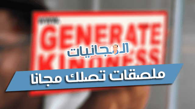 احصل على ملصقات Generate Kindness تصلك الى باب منزلك