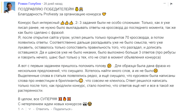 Интересный комментарий август 2018