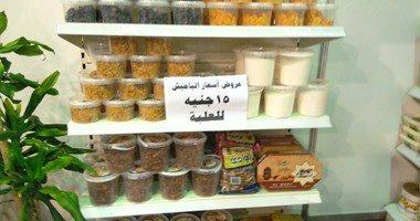 عرض الـ 15 من ياميش رمضان