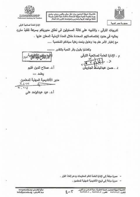 وزارة التعليم تفتح باب الترقي للمعلمين والاخصائيين الذين اتموا خمس سنوات فى الدرجة الادنى بـ 31 يوليو 2017 بجميع المحافظات
