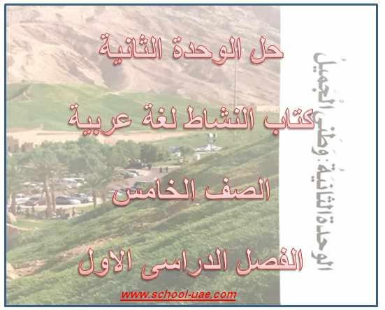 حل كتاب  النشاط لغة عربية للصف الخامس الفصل الاول -مناهج الامارات