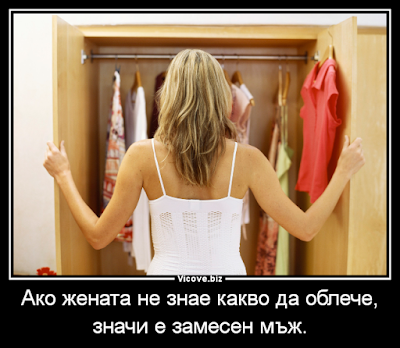 Ако жената не знае какво да облече, значи е замесен мъж!!