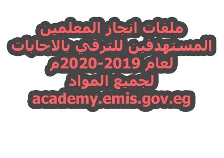 ملفات انجاز المعلمين المستهدفين للترقي بالاجابات لعام 2019-2020م لجميع المواد academy.emis.gov.eg