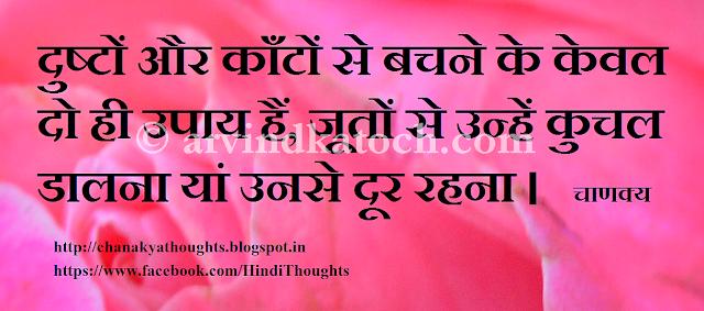 Chanakya, Hindi thougt, Evil, Throns, Shoes