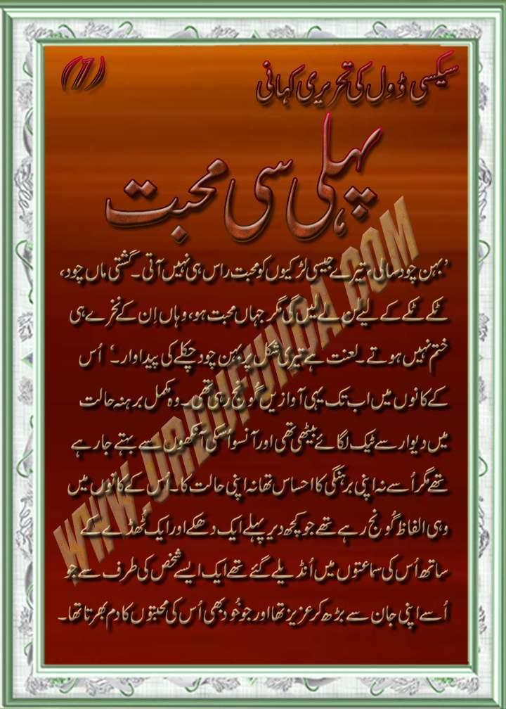 Adult Stories Urdu 54
