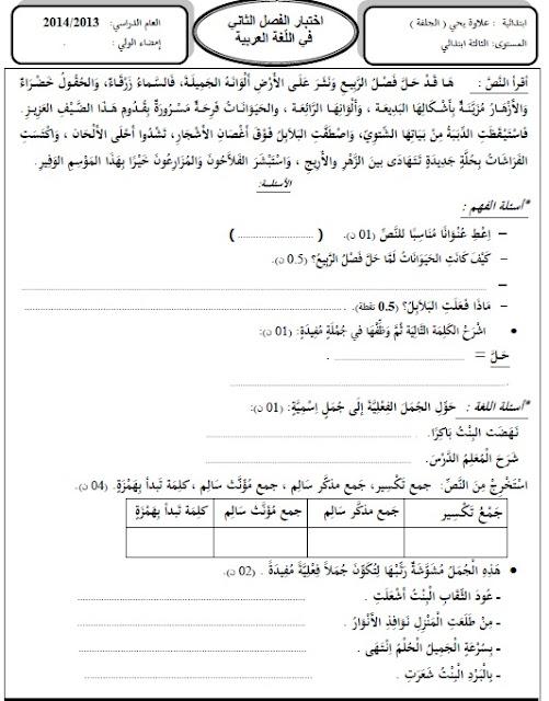نماذج اختبارات مقترحة في اللغة العربية للسنة الثالثة ابتدائي الفصل الثاني 2016-2017