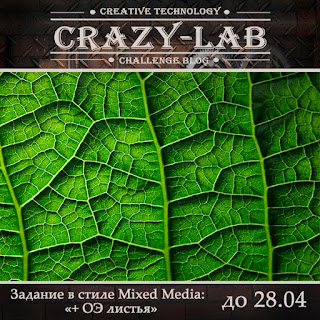 http://crazyylab.blogspot.ru/2017/04/ixed-media.html