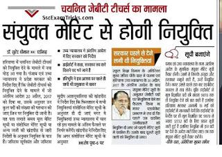 Haryana JBT news for waiting list candidates